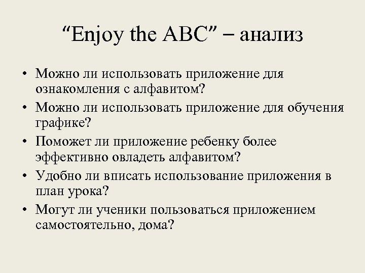 """""""Enjoy the ABC"""" – анализ • Можно ли использовать приложение для ознакомления с алфавитом?"""