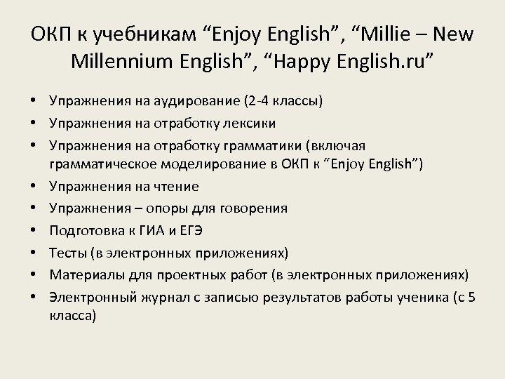 "ОКП к учебникам ""Enjoy English"", ""Millie – New Millennium English"", ""Happy English. ru"" •"