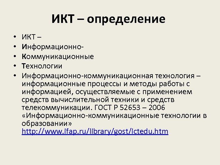 ИКТ – определение • • • ИКТ – Информационно. Коммуникационные Технологии Информационно-коммуникационная технология –