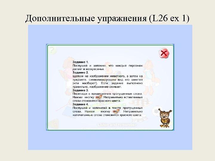 Дополнительные упражнения (L 26 ex 1)