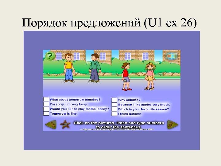 Порядок предложений (U 1 ex 26)
