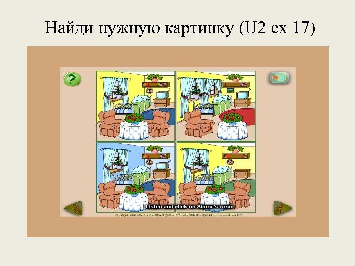 Найди нужную картинку (U 2 ex 17)