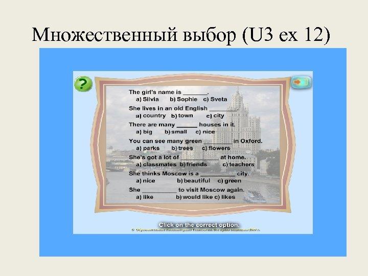 Множественный выбор (U 3 ex 12)