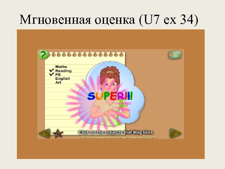 Мгновенная оценка (U 7 ex 34)
