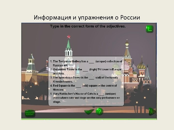 Информация и упражнения о России