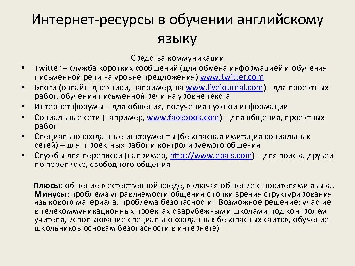Интернет-ресурсы в обучении английскому языку • • • Средства коммуникации Twitter – служба коротких