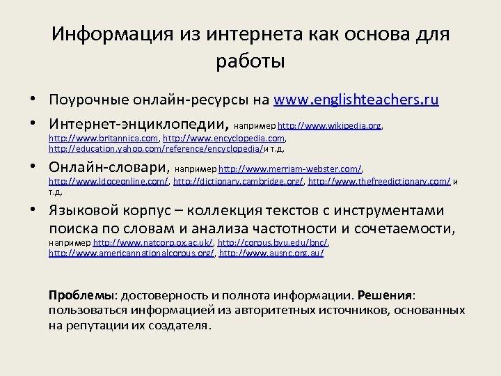 Информация из интернета как основа для работы • Поурочные онлайн-ресурсы на www. englishteachers. ru
