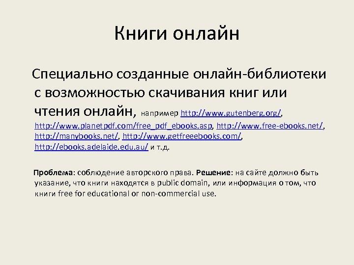Книги онлайн Специально созданные онлайн-библиотеки с возможностью скачивания книг или чтения онлайн, например http:
