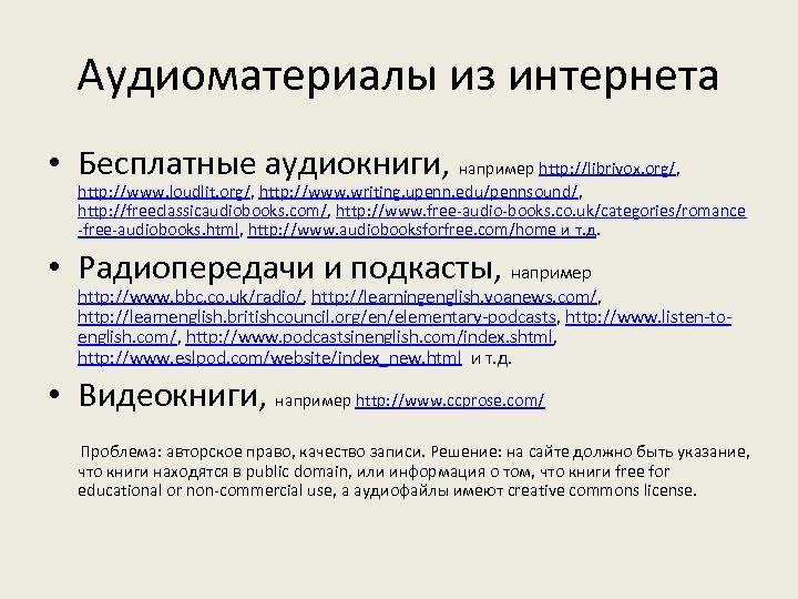 Аудиоматериалы из интернета • Бесплатные аудиокниги, например http: //librivox. org/, http: //www. loudlit. org/,
