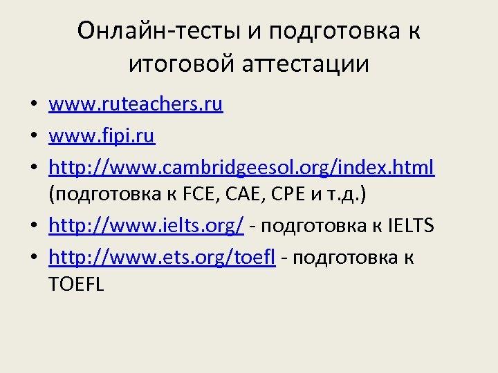 Онлайн-тесты и подготовка к итоговой аттестации • www. ruteachers. ru • www. fipi. ru