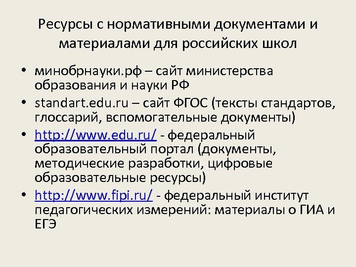 Ресурсы с нормативными документами и материалами для российских школ • минобрнауки. рф – сайт