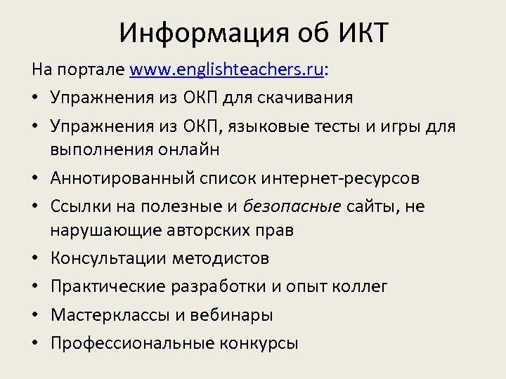 Информация об ИКТ На портале www. englishteachers. ru: • Упражнения из ОКП для скачивания