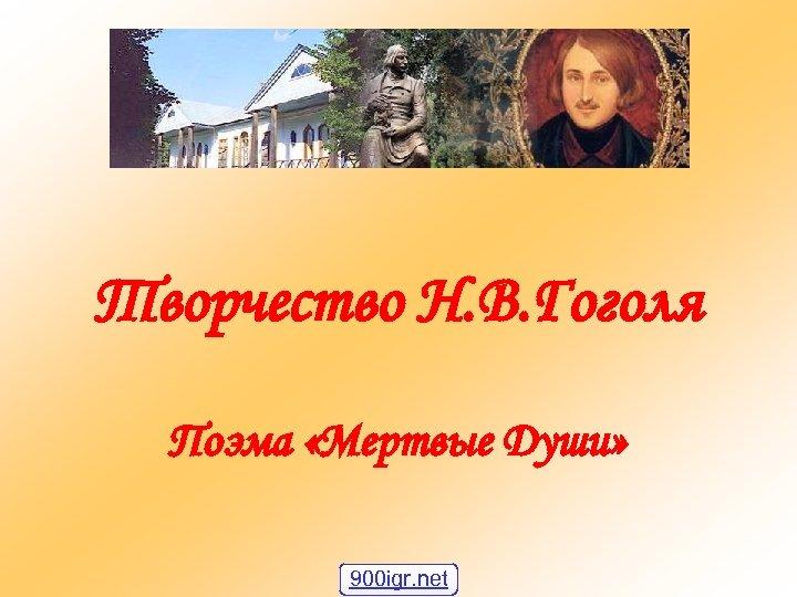Творчество Н. В. Гоголя Поэма «Мертвые Души» 900 igr. net
