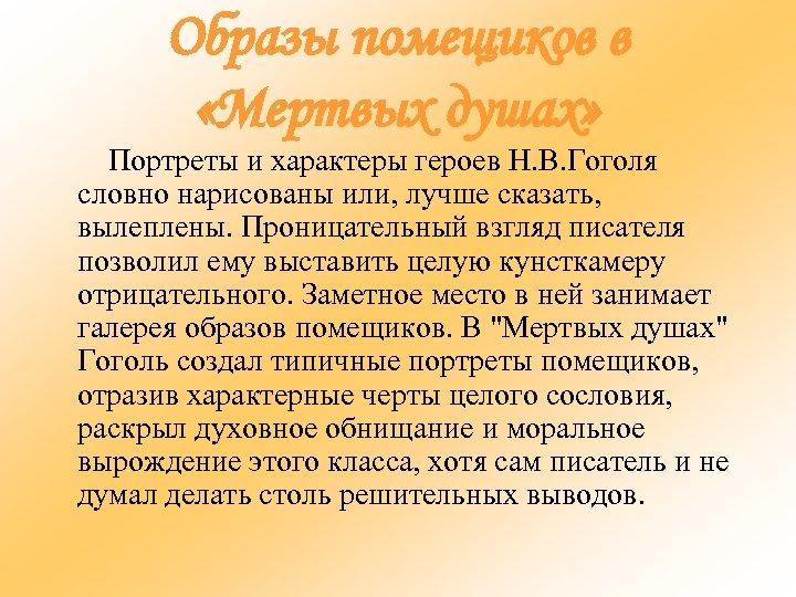 Образы помещиков в «Мертвых душах» Портреты и характеры героев Н. В. Гоголя словно нарисованы