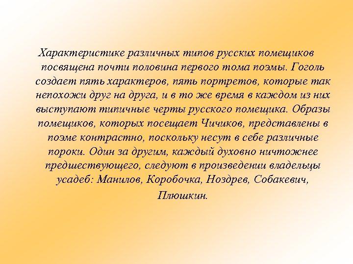 Характеристике различных типов русских помещиков посвящена почти половина первого тома поэмы. Гоголь создает пять