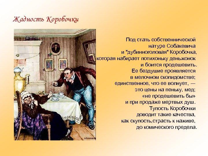 Жадность Коробочки Под стать собственнической натуре Собакевича и
