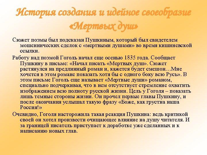 История создания и идейное своеобразие «Мертвых душ» Сюжет поэмы был подсказан Пушкиным, который был