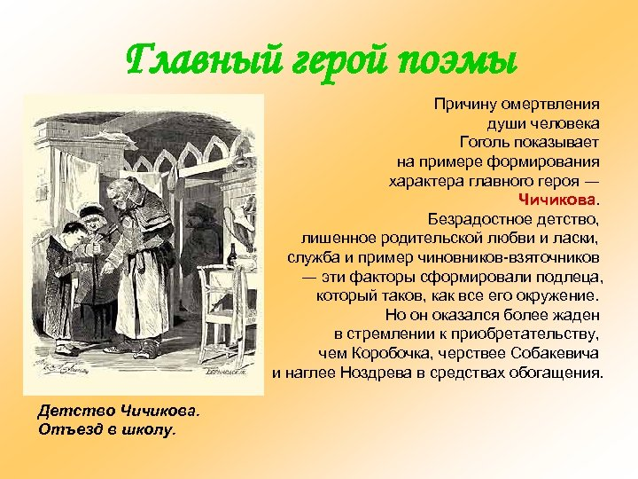 Главный герой поэмы Причину омертвления души человека Гоголь показывает на примере формирования характера главного