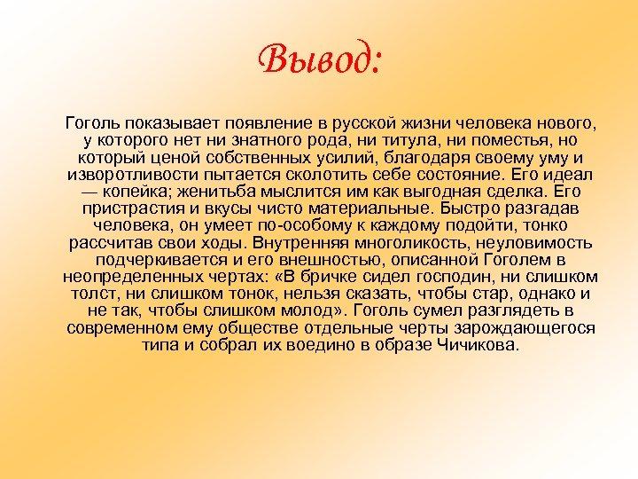 Вывод: Гоголь показывает появление в русской жизни человека нового, у которого нет ни знатного