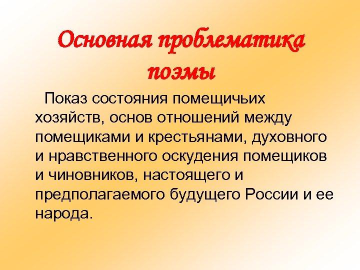Основная проблематика поэмы Показ состояния помещичьих хозяйств, основ отношений между помещиками и крестьянами, духовного