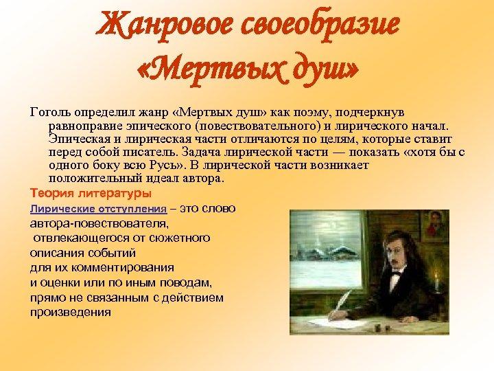 Жанровое своеобразие «Мертвых душ» Гоголь определил жанр «Мертвых душ» как поэму, подчеркнув равноправие эпического