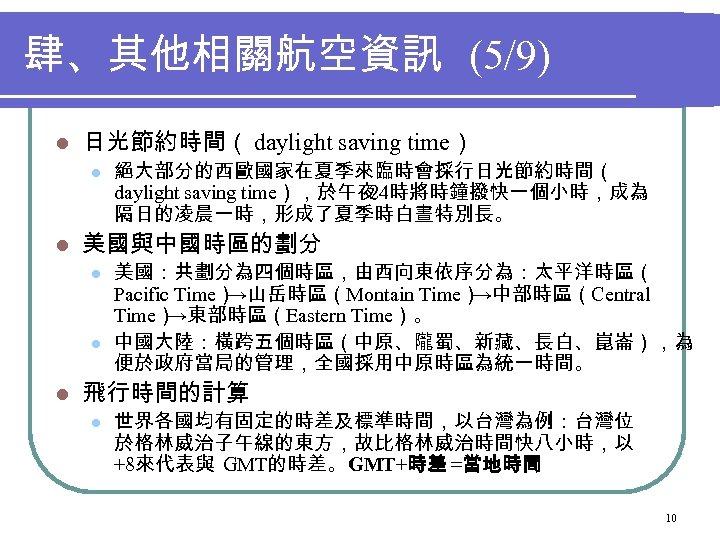 肆、其他相關航空資訊 (5/9) l 日光節約時間( daylight saving time) l l 美國與中國時區的劃分 l l l 絕大部分的西歐國家在夏季來臨時會採行日光節約時間(