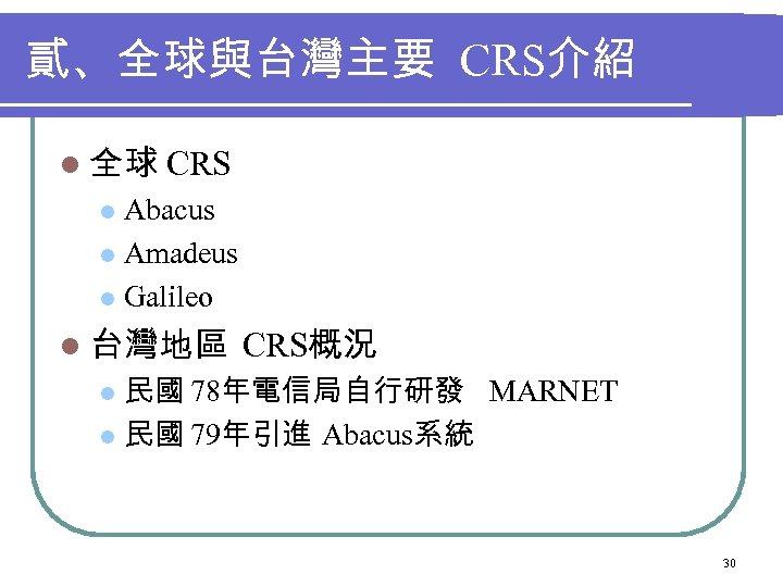 貳、全球與台灣主要 CRS介紹 l 全球 CRS Abacus l Amadeus l Galileo l l 台灣地區 CRS概況