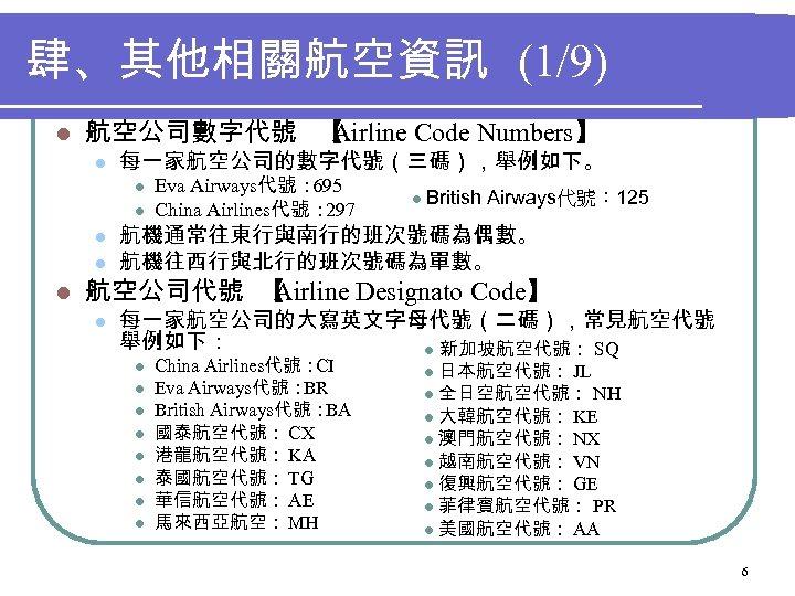 肆、其他相關航空資訊 (1/9) l 航空公司數字代號 【 Airline Code Numbers】 l 每一家航空公司的數字代號(三碼),舉例如下。 l l l Eva