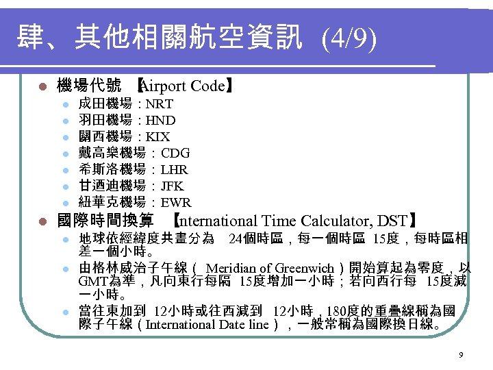 肆、其他相關航空資訊 (4/9) l 機場代號 【 Airport Code】 l l l l 成田機場:NRT 羽田機場:HND 關西機場:KIX