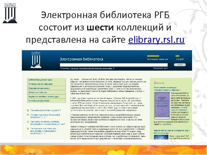 Электронная библиотека создание сайта компания майнкрафт сайт