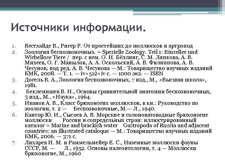 Источники информации. 1. 2. 3. 4. 5. 6. 7. Вестхайде В. , Ригер Р.