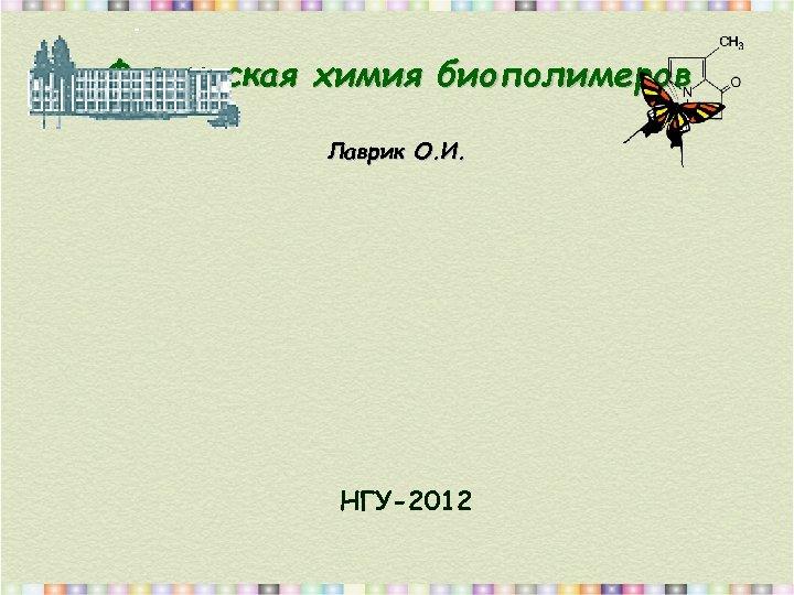 Физическая химия биополимеров Лаврик О. И. НГУ-2012