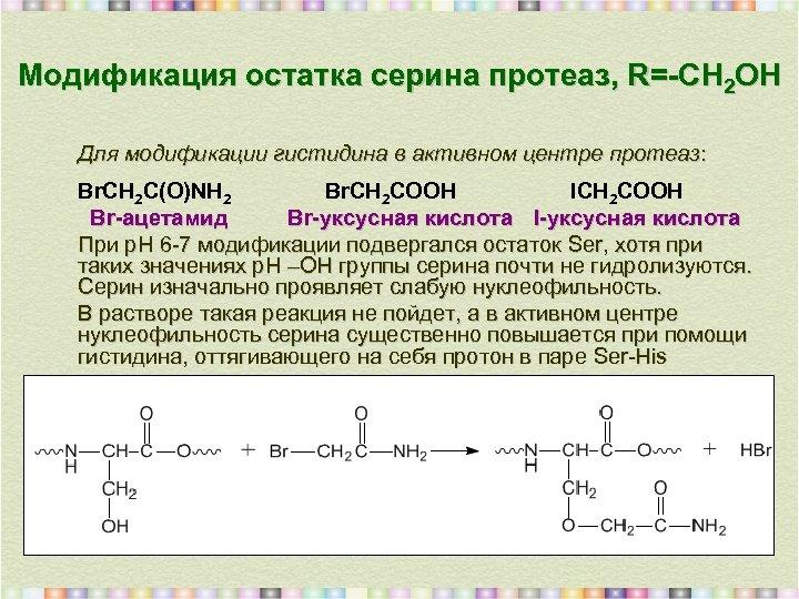 Модификация остатка серина протеаз, R=-СН 2 ОН Для модификации гистидина в активном центре протеаз: