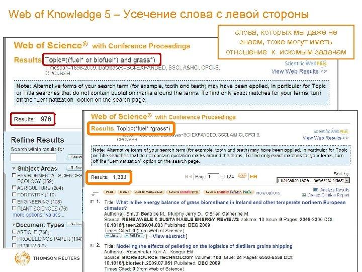 Web of Knowledge 5 – Усечение слова с левой стороны слова, которых мы даже