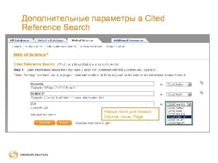 Дополнительные параметры в Cited Reference Search Новые поля для поиска: Volume, Issue, Page