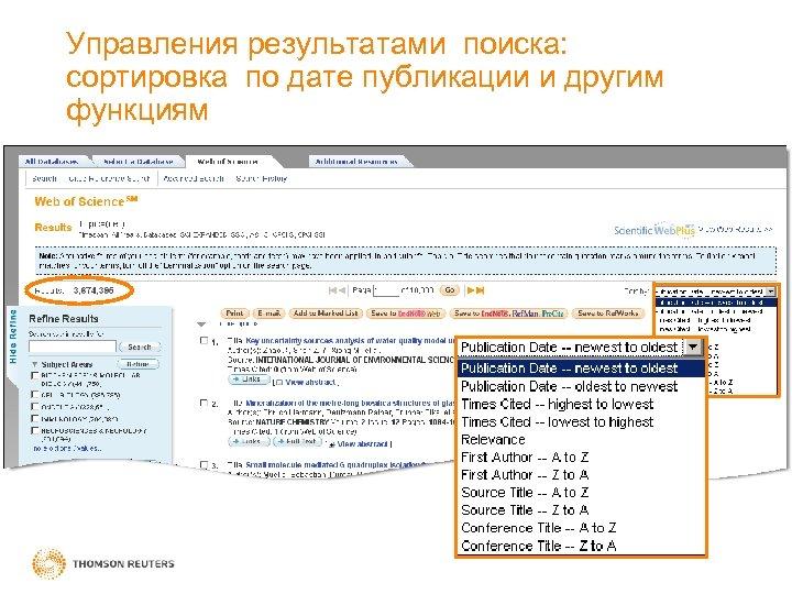 Управления результатами поиска: сортировка по дате публикации и другим функциям