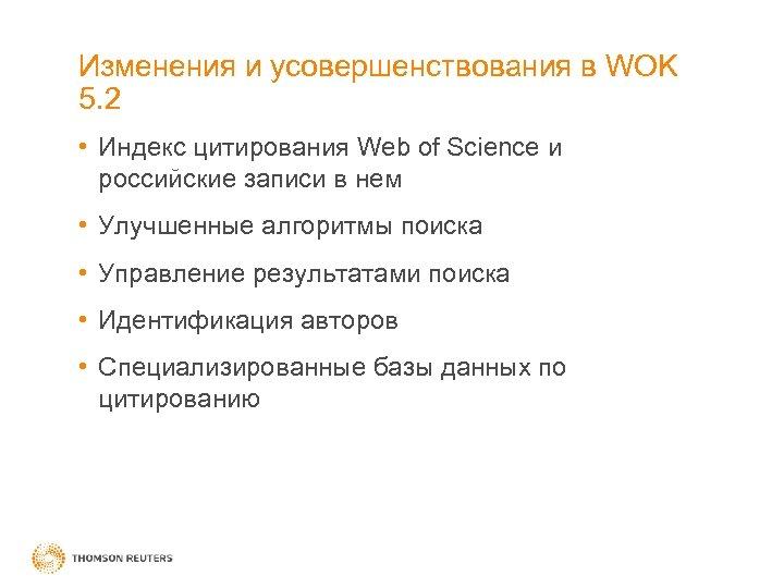 Изменения и усовершенствования в WOK 5. 2 • Индекс цитирования Web of Science и