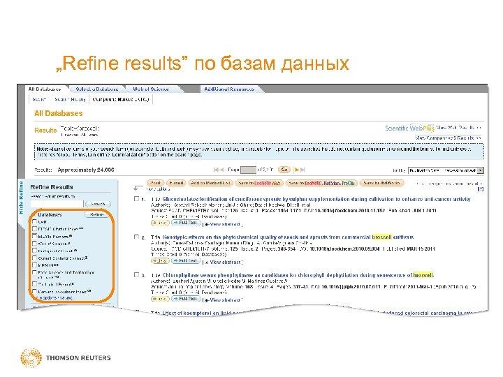 """""""Refine results"""" по базам данных"""