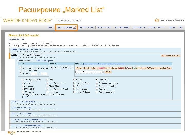 """Расширение """"Marked List"""""""