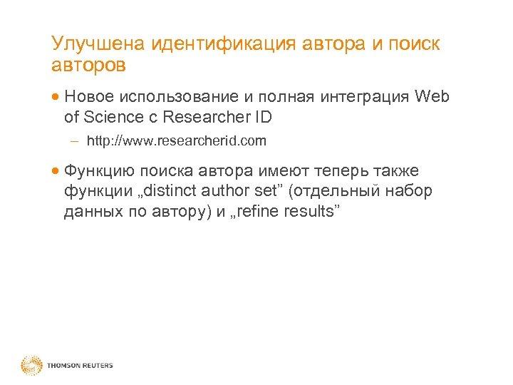 Улучшена идентификация автора и поиск авторов Новое использование и полная интеграция Web of Science