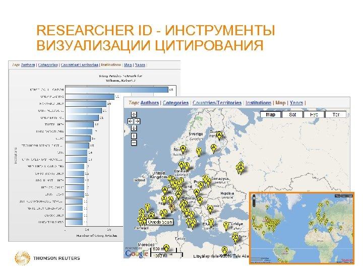 RESEARCHER ID - ИНСТРУМЕНТЫ ВИЗУАЛИЗАЦИИ ЦИТИРОВАНИЯ