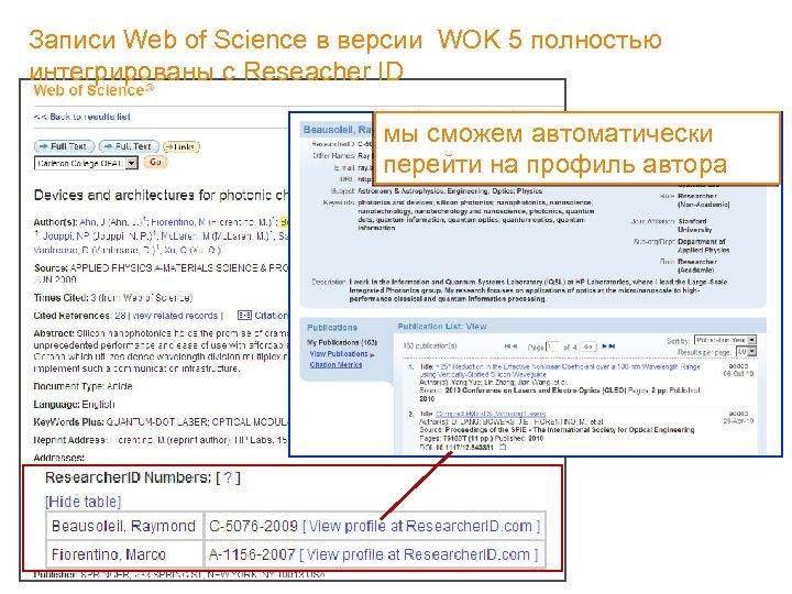 Записи Web of Science в версии WOK 5 полностью интегрированы с Reseacher ID мы