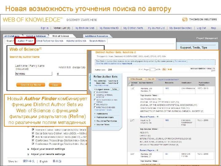 Новая возможность уточнения поиска по автору Web of Knowledge 5 brings a new look