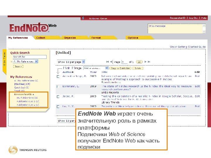 End. Note Web играет очень значительную роль в рамках платформы Подписчики Web of Science