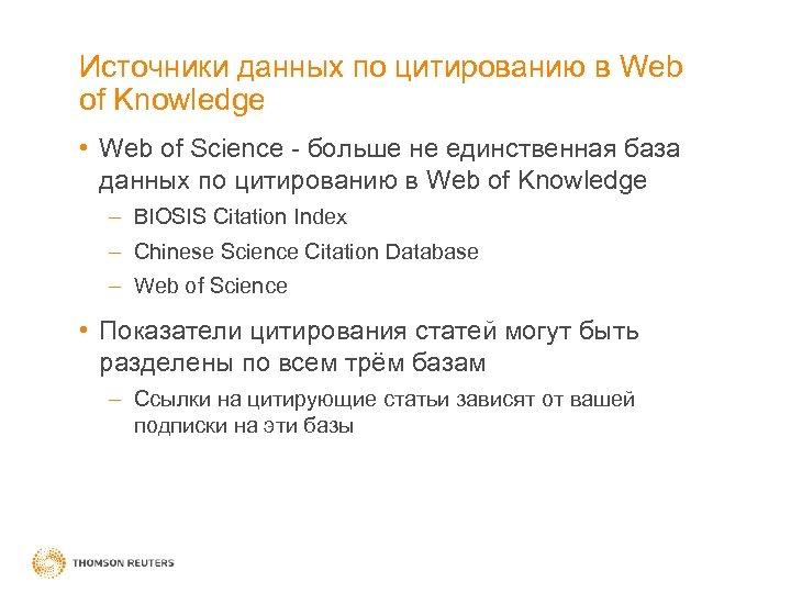 Источники данных по цитированию в Web of Knowledge • Web of Science - больше