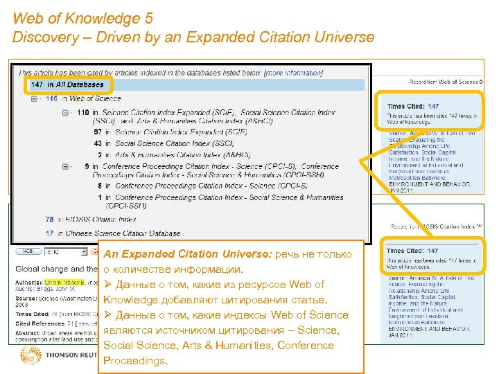 Web of Knowledge 5 Discovery – Driven by an Expanded Citation Universe An Expanded