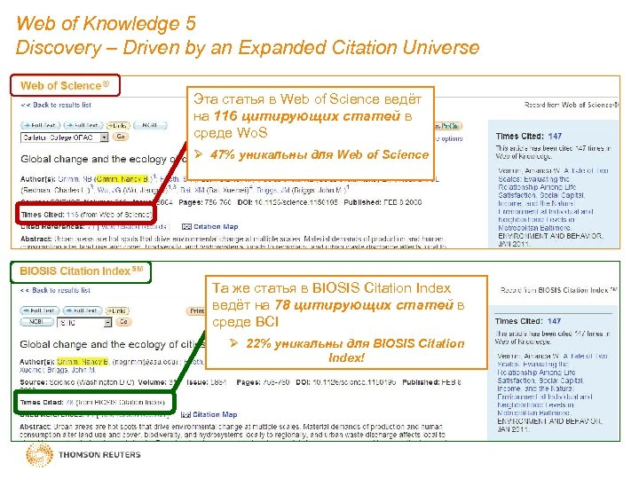 Web of Knowledge 5 Discovery – Driven by an Expanded Citation Universe Эта статья