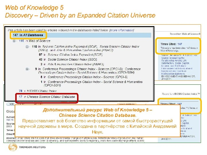 Web of Knowledge 5 Discovery – Driven by an Expanded Citation Universe Дополнительный ресурс