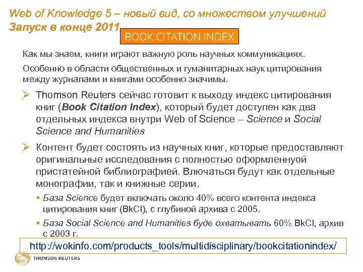Web of Knowledge 5 – новый вид, со множеством улучшений Запуск в конце 2011