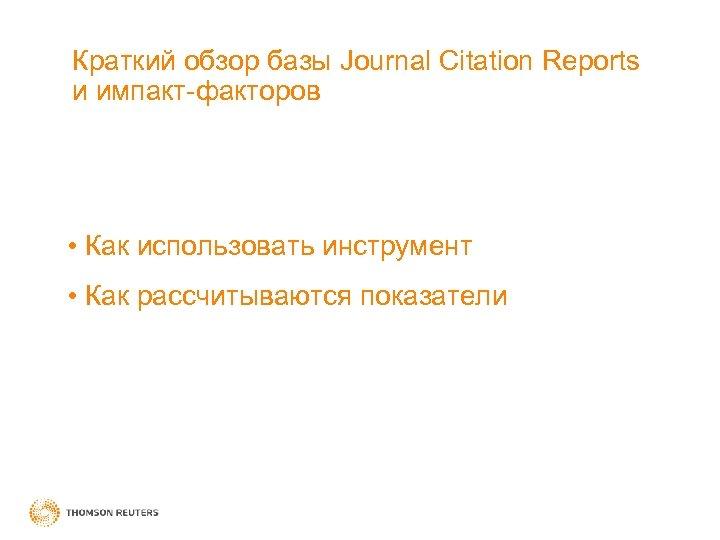 Краткий обзор базы Journal Citation Reports и импакт-факторов • Как использовать инструмент • Как